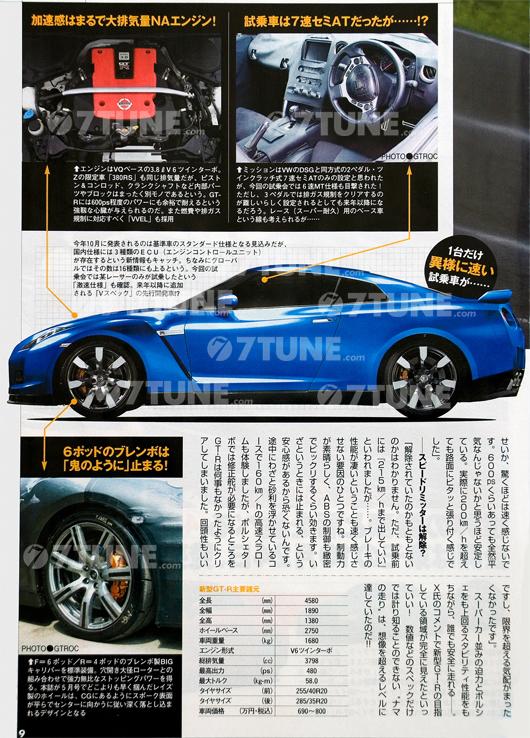 Секретный тест-драйв Nissan GT-R в связке в Porsche 911 Turbo на закрытом полигоне Nissan в Японии