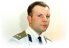 Юра Гагарин