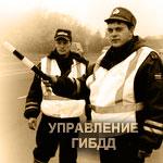 """Изображение """"http://www.pravda.ru/img/idb/gai-13.jpg"""" не может быть показано, так как содержит ошибки."""