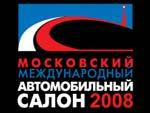 Московский Международный Автомобильный Салон 2008 / 2008 Moscow International Automobile Salon