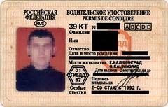 Особые отметки в правах: секрет для водителя