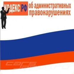 Штраф за транзиты 2010