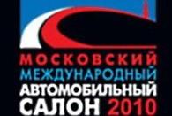 Московский автосалон 2010 закончился. Подведем итоги