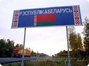 Автодилеры нашли возможность ввозить дешевые иномарки в Российскую Федерацию из Белоруссии