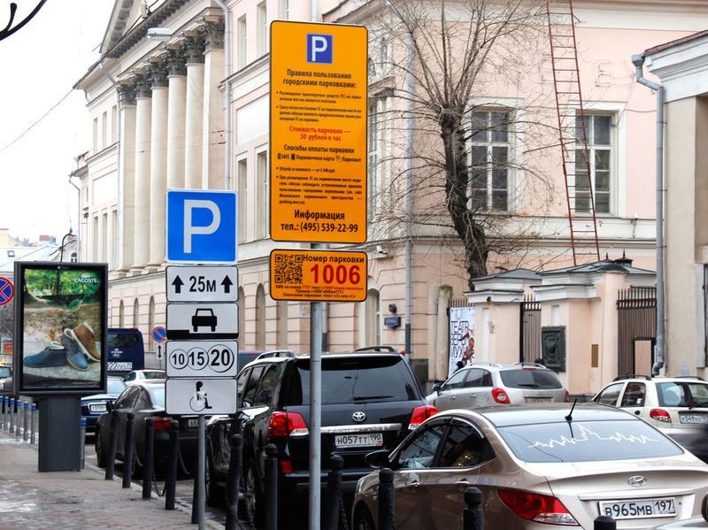 30% россиян поддержали платную парковку в центре Москвы