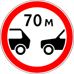 Знак 3.16 Ограничение минимальной дистанции