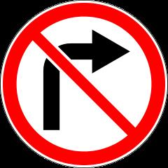 Знак 3.18.1 Поворот направо запрещён