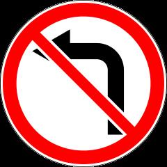 Знак 3.18.2 Поворот налево запрещён
