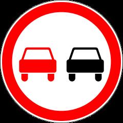 Знак 3.20 Обгон запрещён