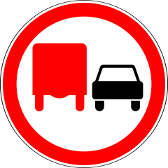 Знак 3.22 Обгон грузовым автомобилям запрещён