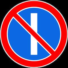 Знак 3.29 Стоянка запрещена по нечётным числам месяца