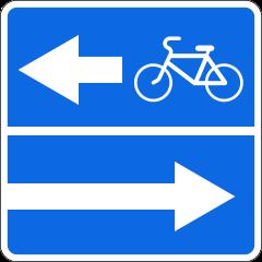 Знак 5.13.3 Выезд на дорогу с полосой для велосипедистов
