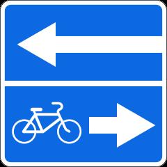 Знак 5.13.4 Выезд на дорогу с полосой для велосипедистов