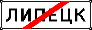 Знак 5.24.1 Конец населённого пункта