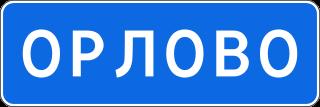 Знак 5.25 Начало населённого пункта