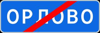 Знак 5.26 Конец населённого пункта
