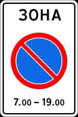 Знак 5.27 Зона с ограничением стоянки