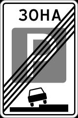 Знак 5.30 Конец зоны регулируемой стоянки