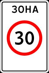 Знак 5.31 Зона с ограничением максимальной скорости