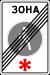 Знак 5.34 Конец пешеходной зоны