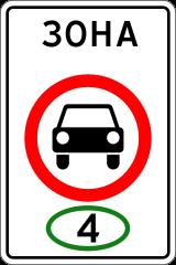 Знак 5.35 Зона с ограничением экологического класса механических транспортных средств