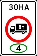 Знак 5.36 Зона с ограничением экологического класса грузовых автомобилей