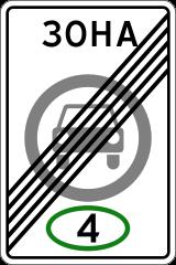 Знак 5.37 Конец зоны с ограничением экологического класса механических транспортных средств