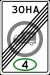 Знак 5.38 Конец зоны с ограничением экологического класса грузовых автомобилей