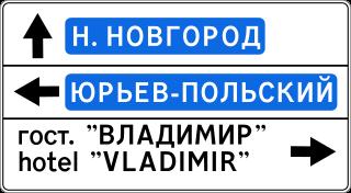 Знак 6.10.1 Указатель направлений