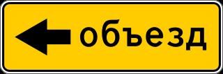 Знак 6.18.3 Направление объезда