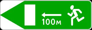 Знак 6.21.1 Направление движения к аварийному выходу