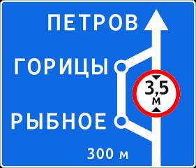 Знак 6.9.1 Предварительный указатель направлений