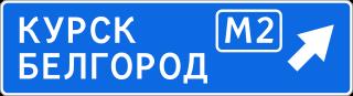 Знак 6.9.2 Предварительный указатель направления