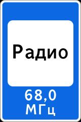Знак 7.15 Зона приёма радиостанции, передающей информацию о дорожном движении
