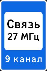 Знак 7.16 Зона радиосвязи с аварийными службами