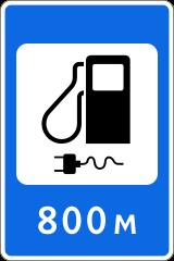 Знак 7.21 Автозаправочная станция с возможностью зарядки электромобилей