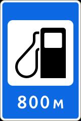Знак 7.3 Автозаправочная станция