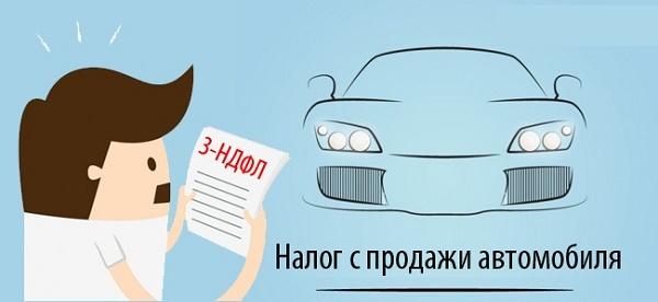 Надо ли платить налоги после продажи автомобиля