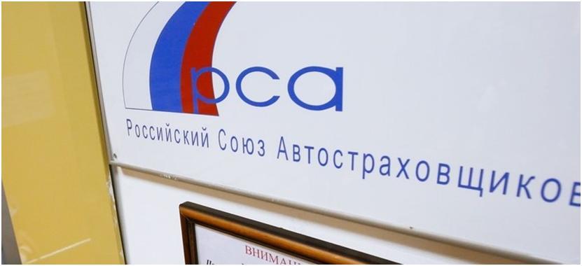 Типовые схемы оформления ДТП от Российского Союза Автостраховщиков