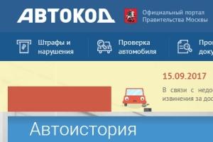 Портал Автокод