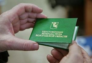 Категории граждан для получения льгот