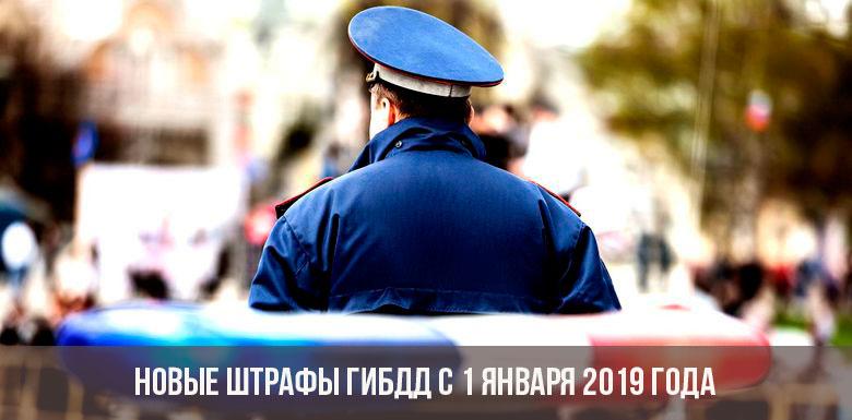 Новые штрафы ГИБДД с 1 января 2019 года