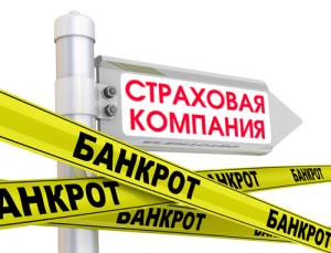 Что делать в случае банкротства страховой компании