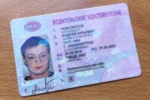 Где написаны серия и номер водительского удостоверения