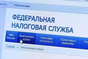Транспортный налог через налог.ру