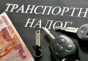 Какие категории граждан освобождаются от уплаты транспортного налога