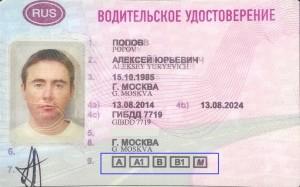 Водительское удостоверение нового образца - расшифровка категорий