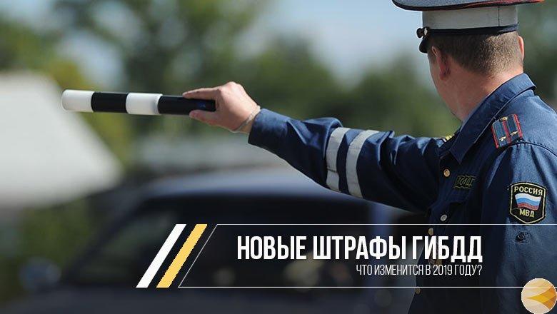 Новые штрафы ГИБДД за вафельную разметку с 1 марта 2019 года