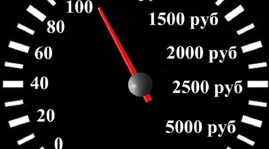Отмена превышения скорости на 20 км/ч и новые штрафы ГИБДД с 1 марта 2019 года