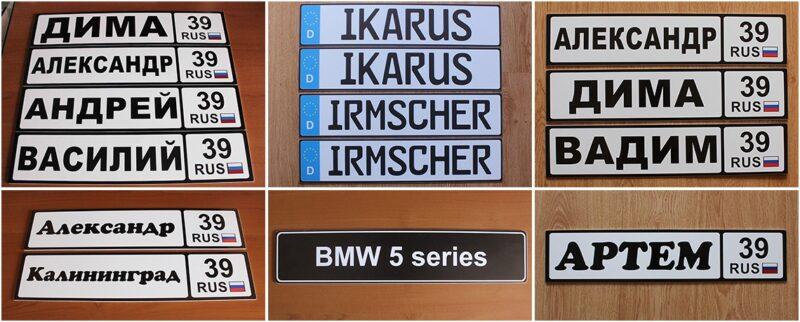 выбрать номера на авто